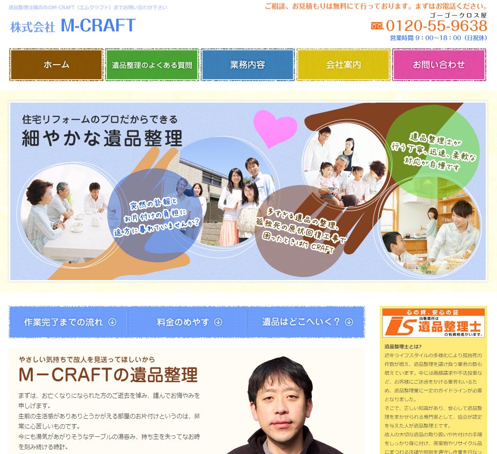 株式会社M−CRAFT 様