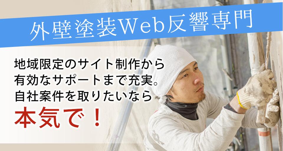外壁塗装Web反響専門