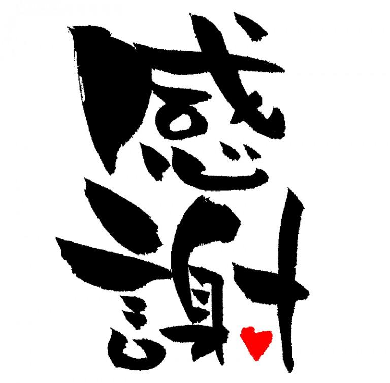 外壁塗装の集客ホームページ ... : 1年の漢字 : 漢字