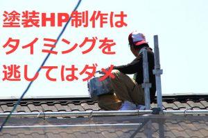 塗装HP制作はタイミングを逃してはダメ