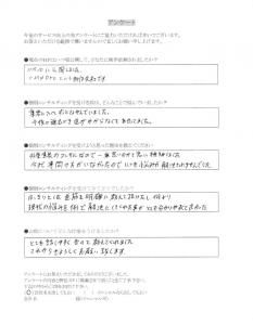 岡山県の塗装業者、幸志創建。様からアンケートをいただきました!