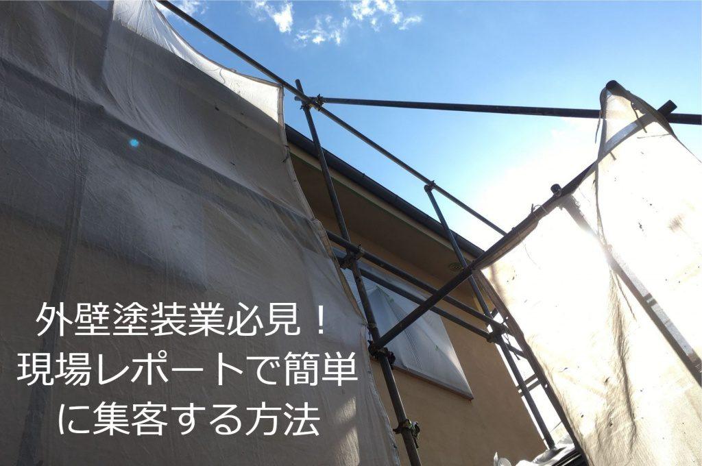 外壁塗装業必見!現場レポートで簡単に集客する方法