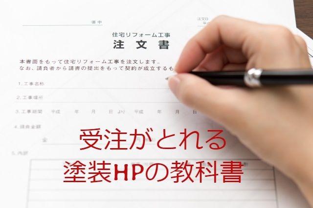 受注がとれる塗装HPの教科書