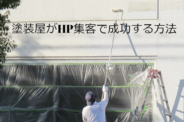 塗装屋がHP集客で成功する方法