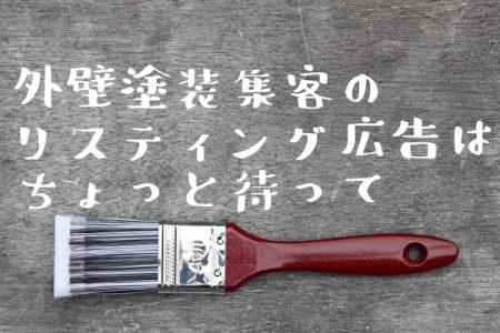 外壁塗装集客のリスティング広告はちょっと待って!