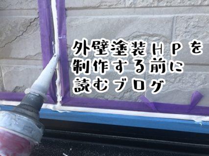 外壁塗装HPを制作する前に読むブログ