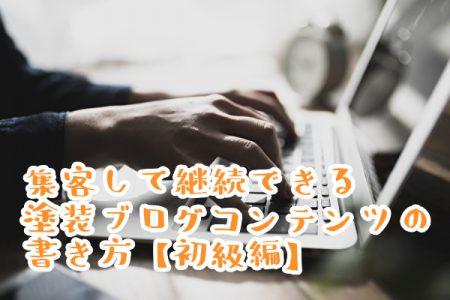 集客して継続できる塗装ブログコンテンツの書き方を教えます!【初級編】