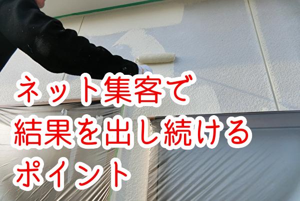 外壁塗装業のネット集客で結果を出し続けるためのポイント
