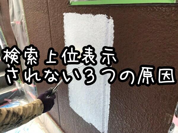 外壁塗装のホームページが検索上位表示されない3つの原因