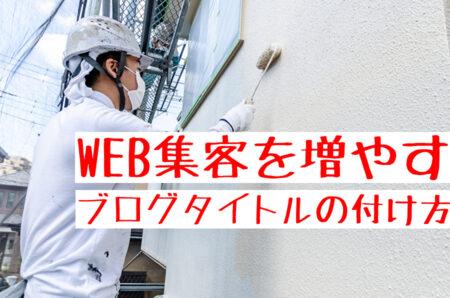 塗装業のWEB集客を増やすブログタイトルの付け方!
